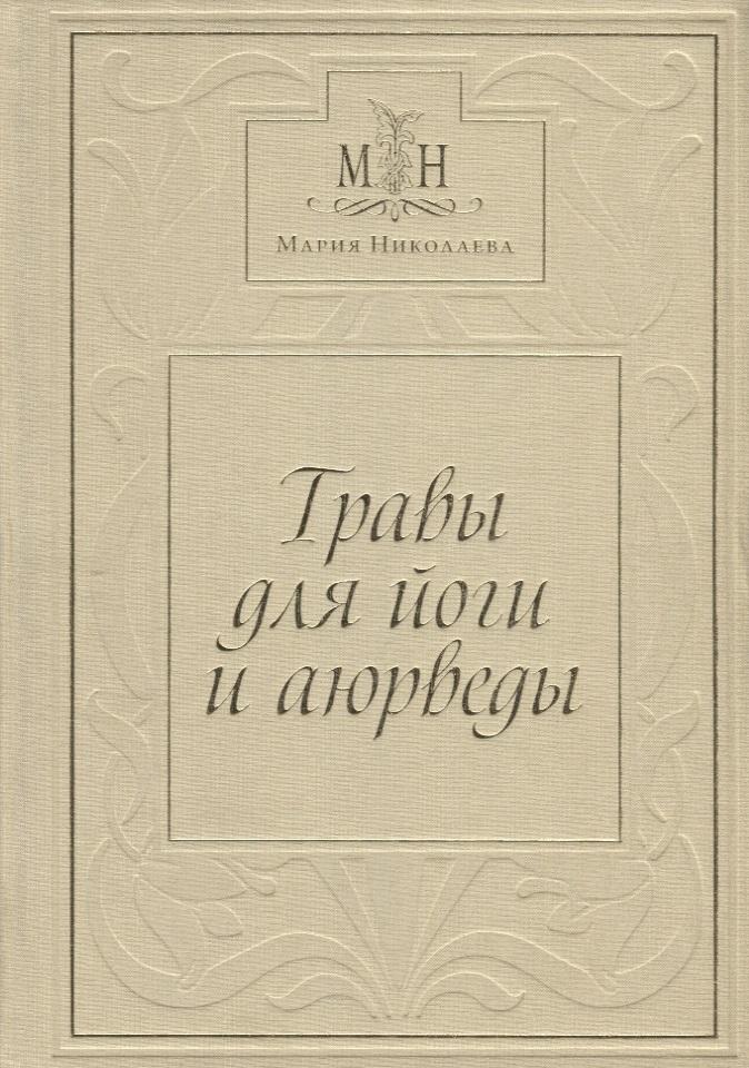 Николаева М., Тарасова Ю. Травы для йоги и аюрведы