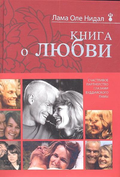 Книга о любви Счастливое партнерство глазами буддийского ламы