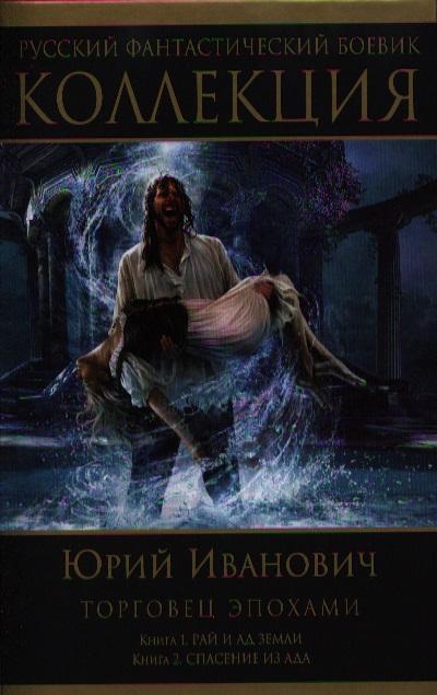 Торговец эпохами. Книга 1. Рай и ад Земли. Книга 2. Спасение из ада