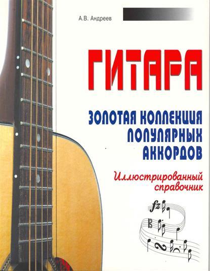 Андреев А. Гитара Золотая коллекция популярных аккордов а в андреев гитара подбор аккомпанемента оригинальная безнотная методика