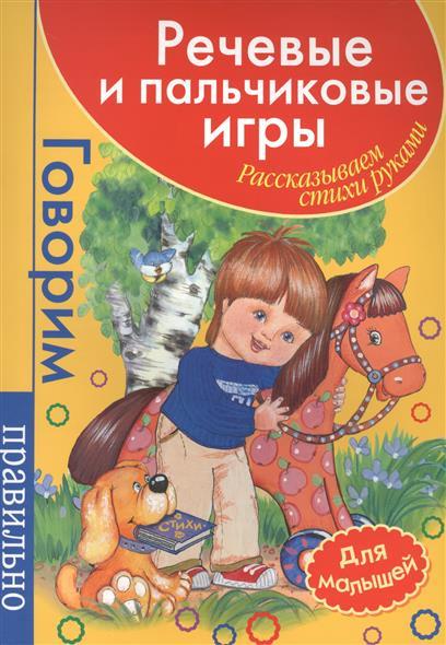 Бардышева Т. Речевые и пальчиковые игры. Рассказываем стихи руками. Для малышей