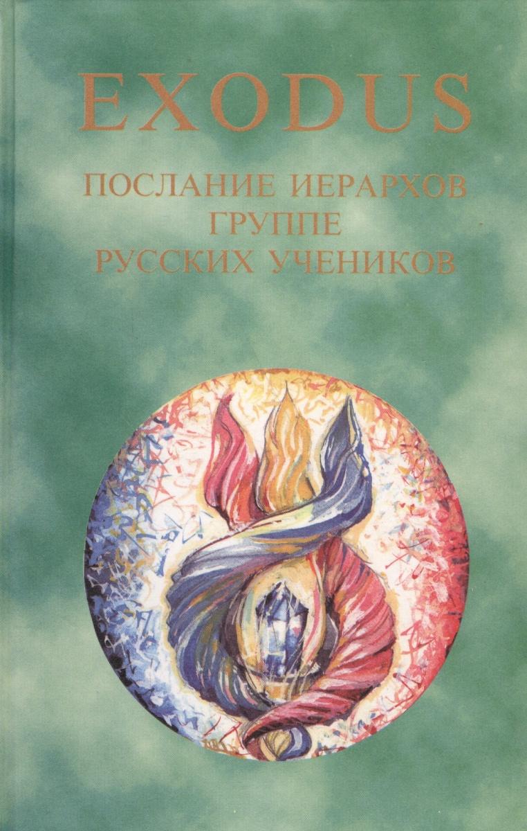 EXODUS. Книга 2. Послание иерархов группе русских учеников, 16.05 - 01.12.1997 г. цена