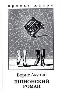 Акунин Б. Шпионский роман кендалл б жертвуя счастьем роман