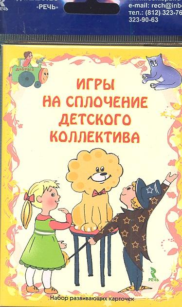 Игры на сплочение детского коллектива. Набор развивающих карточек