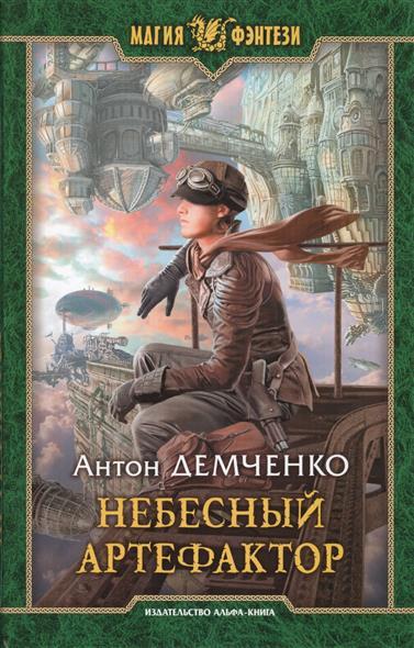 Демченко А. Небесный артефактор ISBN: 9785992223422 артефактор горта