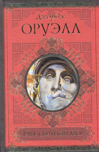 Купить 1984: роман
