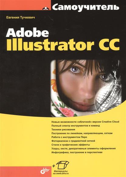 Тучкевич Е. Самоучитель Adobe Illustrator CC тучкевич е adobe photoshop cc мастер класс евгении тучкевич