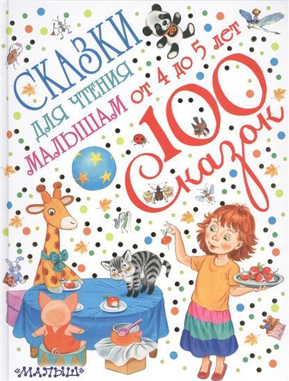 Сутеев В., Маршак С. и др. Сказки для чтения малышам от 4 до 5 лет читаем и растем детям от 5 месяцев до 5 лет