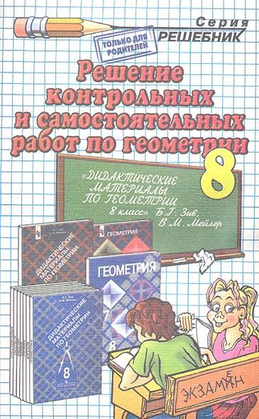 Решение контр. и самост. раб. по геометрии 8 кл.