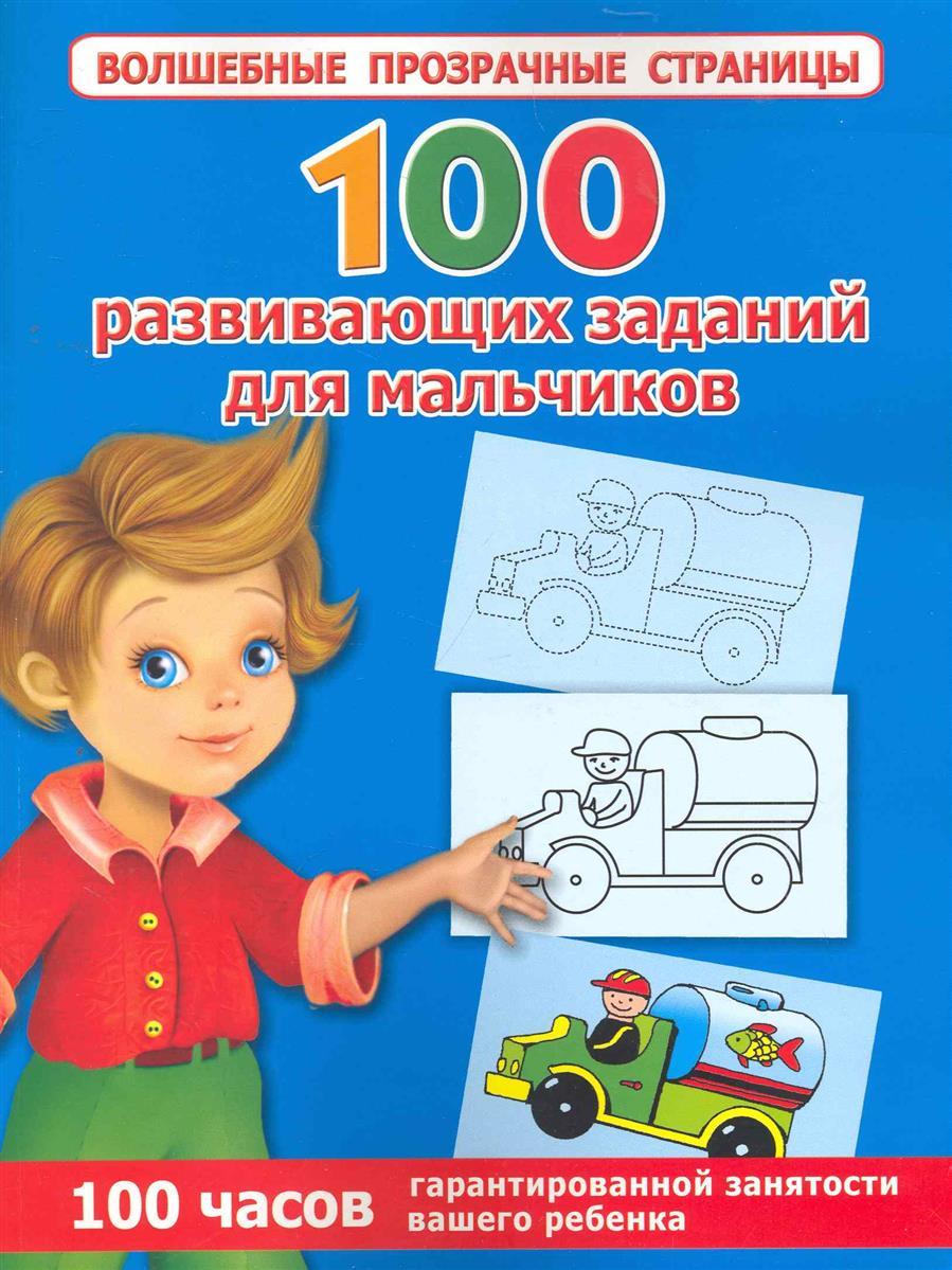 Дмитриева В. 100 развивающих заданий для мальчиков 40 творческих заданий для мальчиков