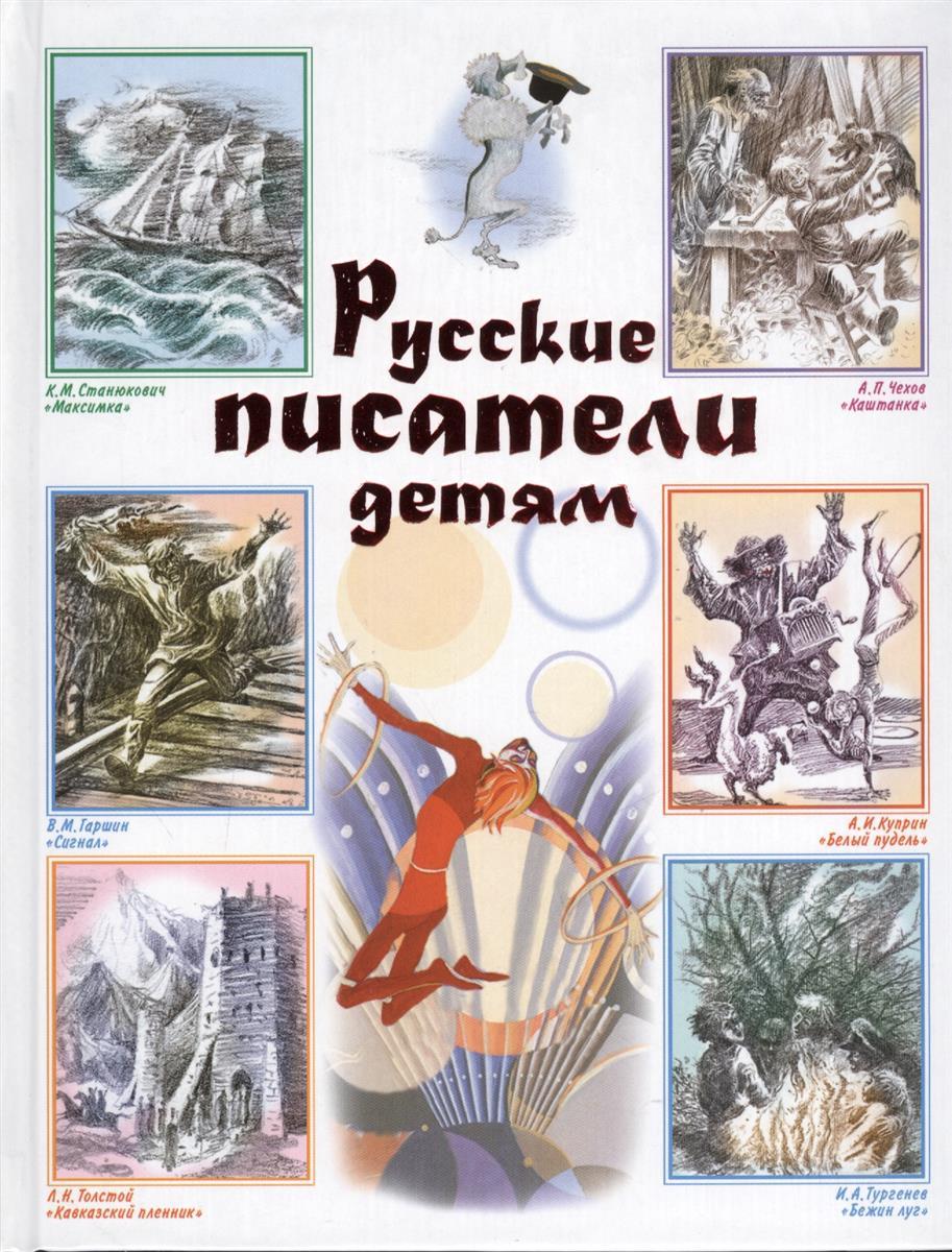 Гусарова Н. (ред.) Русские писатели детям ISBN: 9785170772742 гусарова н ред я принцесса дневник принцессы isbn 9785271400674