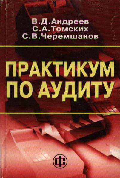 Андреев В.: Практикум по аудиту