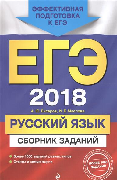 Бисеров А., Маслова И. ЕГЭ 2018. Русский язык. Сборник заданий