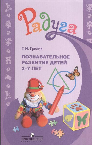 Познавательное развитие детей 2-7 лет. Методическое рекомендации для воспитателей. 2-е издание
