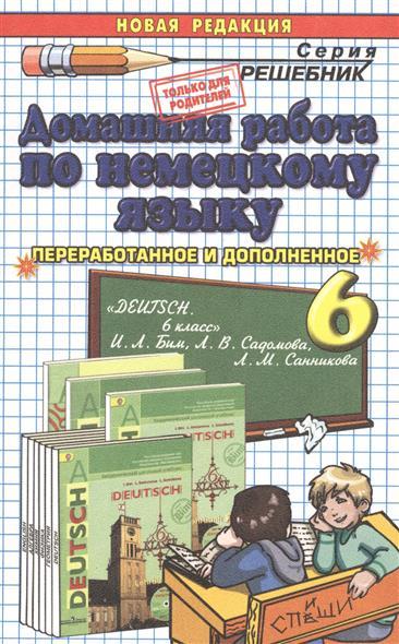 Домашняя работа по немецкому языку за 6 класс. К учебнику И.Л. Бим, Л.В. Садомовой, Л.М. Санниковой