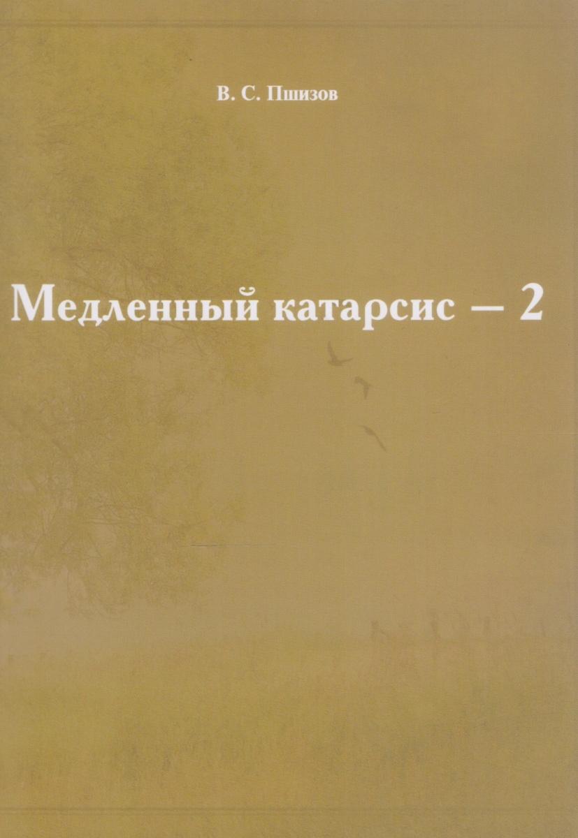 Пшизов В. Медленный катарсис - 2
