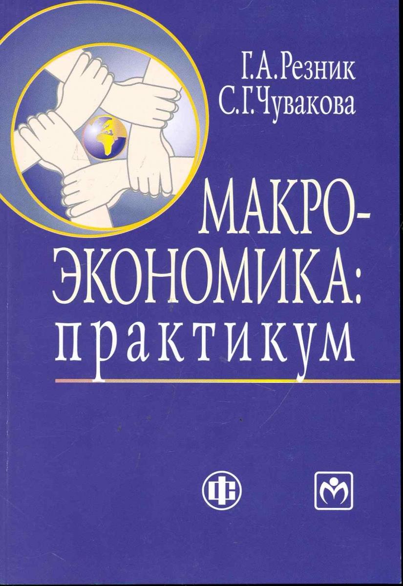 Резник Г. Макроэкономика Практикум учеб.пособие /