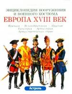 Европа 18 век