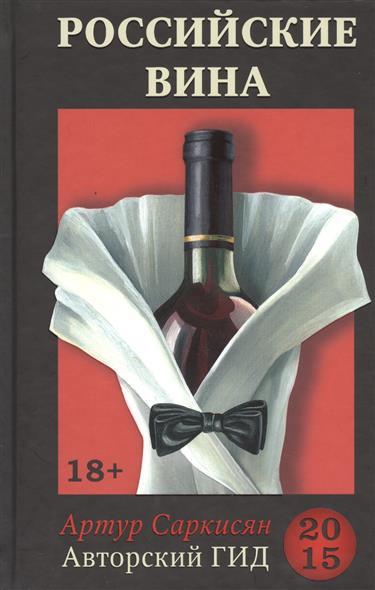 Российские вина. Авторский гид 2015