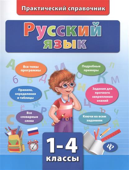 Сучкова И. Русский язык. 1-4 классы феникс русский язык 1 4 классы