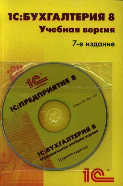 1С:Бухгалтерия 8. Учебная версия. 7-е издание (+CD)