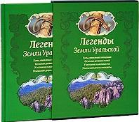 Легенды Земли Уральской