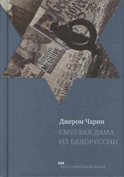 Чарин Дж. Смуглая дама из Белоруссии