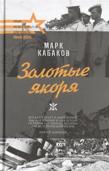 Кабаков М. Золотые якоря александр кабаков камера хранения мещанская книга