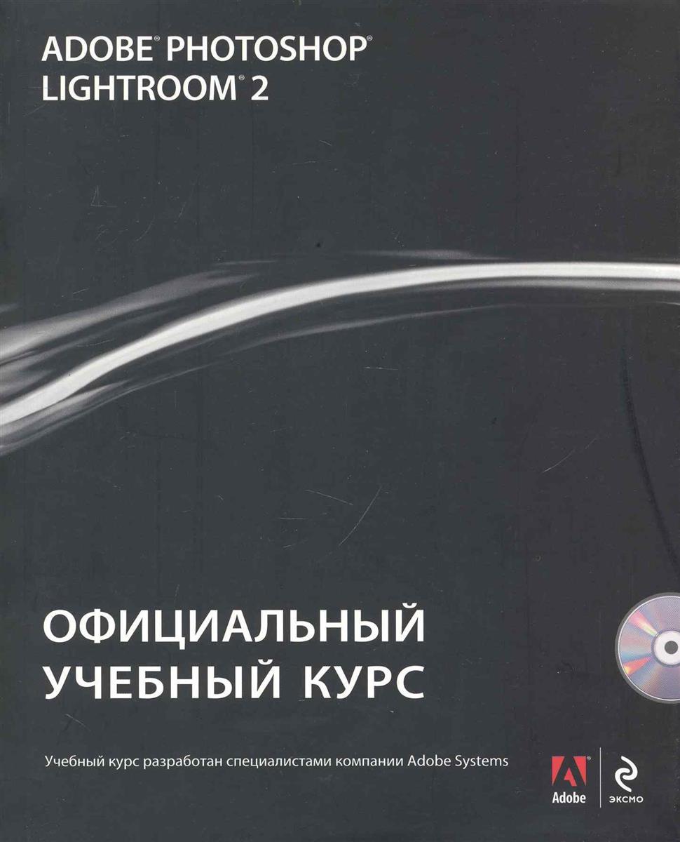Adobe Photoshop Lightroom 2 Офиц. учебный курс все цены