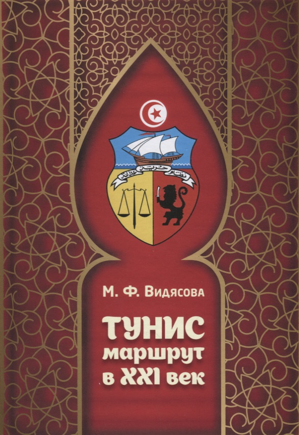 Видясова М. Тунис. Маршрут в XXI веке