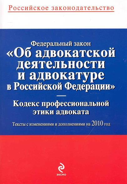 ФЗ Об адвокатской деятельности и адвокатуре в РФ