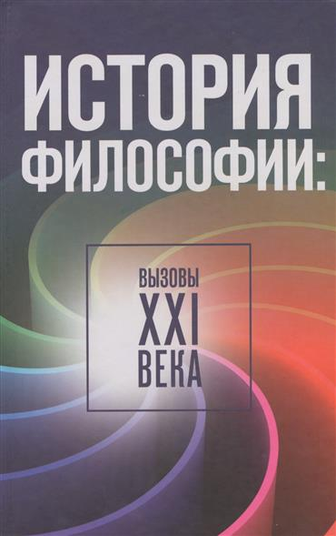 Мотрошилова Н. (ред.) История философии: вызовы XXI века