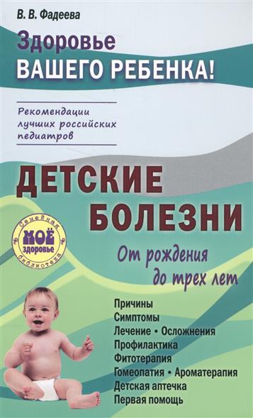 Детские болезни. От рождения до трех лет
