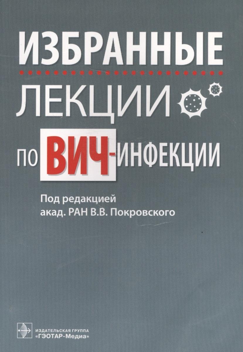 Покровский В. (ред.) Избранные лекции по ВИЧ-инфекции педиатрия избранные лекции