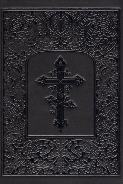Православный молитвослов ISBN: 9785865942122 православный молитвослов со словарем