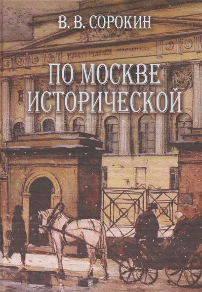 Сорокин . По Моске исторической