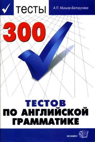 300 тестов по англ грамматике Учебное пособие