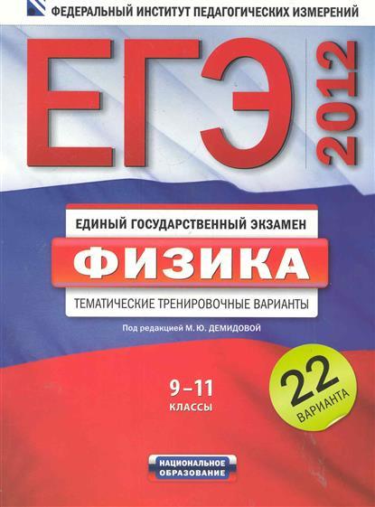ЕГЭ 2012 Физика Тематич. тренир. варианты 22 вар. 9-11 кл.