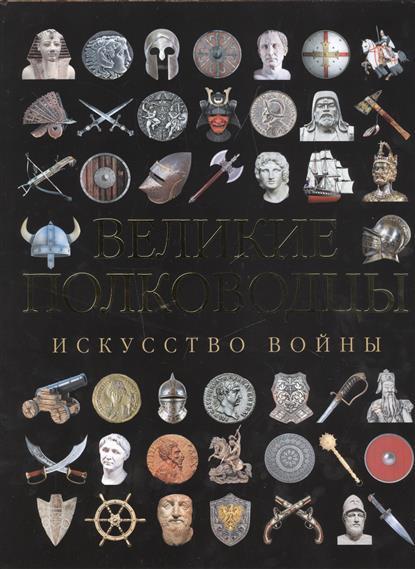 Робертс Э. (ред.) Великие полководцы. Искусство войны ISBN: 9785170899999