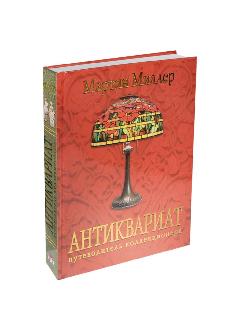 Миллер М. Антиквариат Путеводитель коллекционера антиквариат