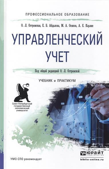 Управленческий учет. Учебник и практикум для СПО