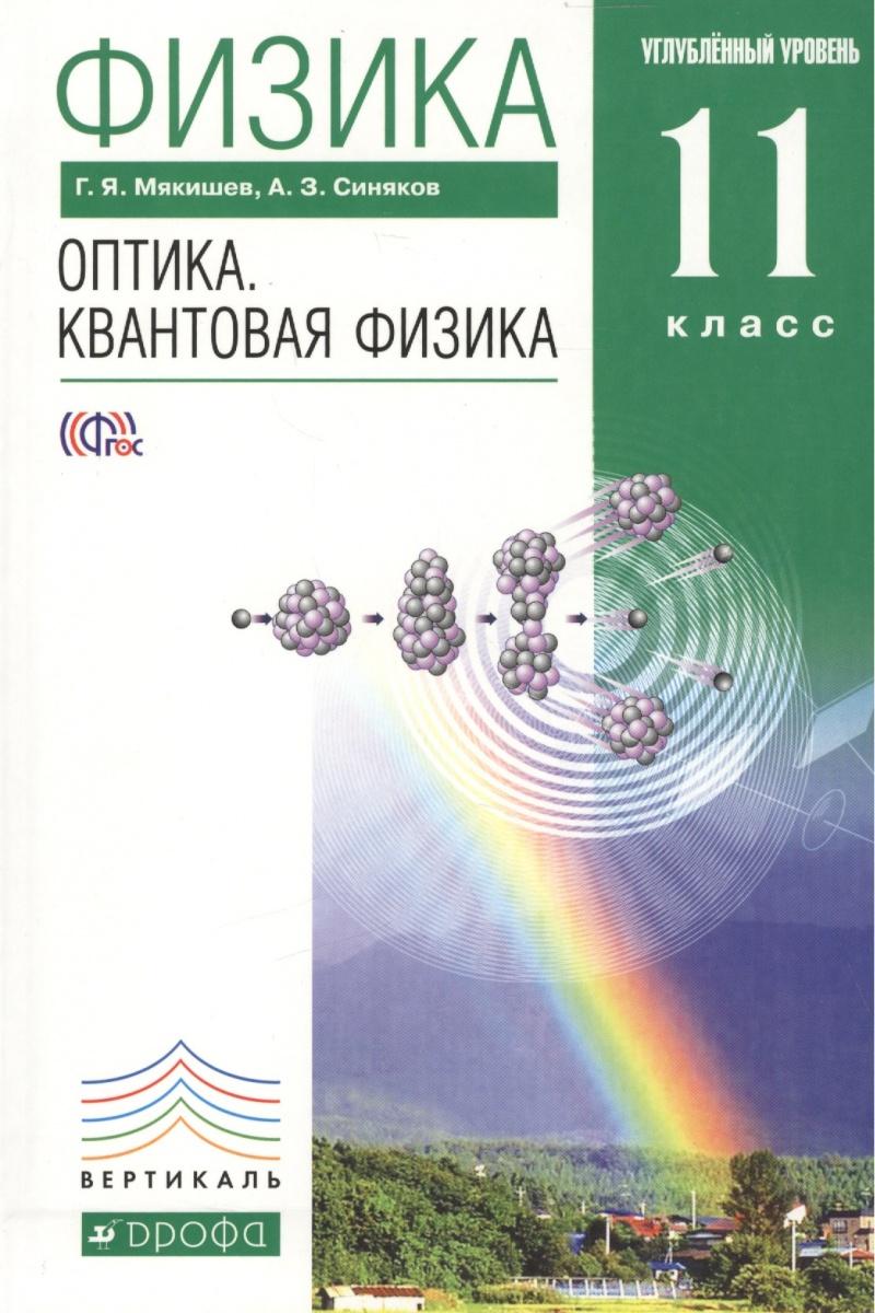 Мякишев Г., Синяков А. Физика: Оптика. Квантовая физика. 11 класс. Учебник. Углубленный уровень физика волновая оптика комплект компьютерных моделей