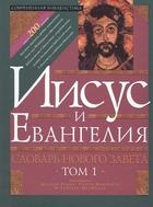 Иисус и Евангелия. Словарь Нового Завета. Том 1