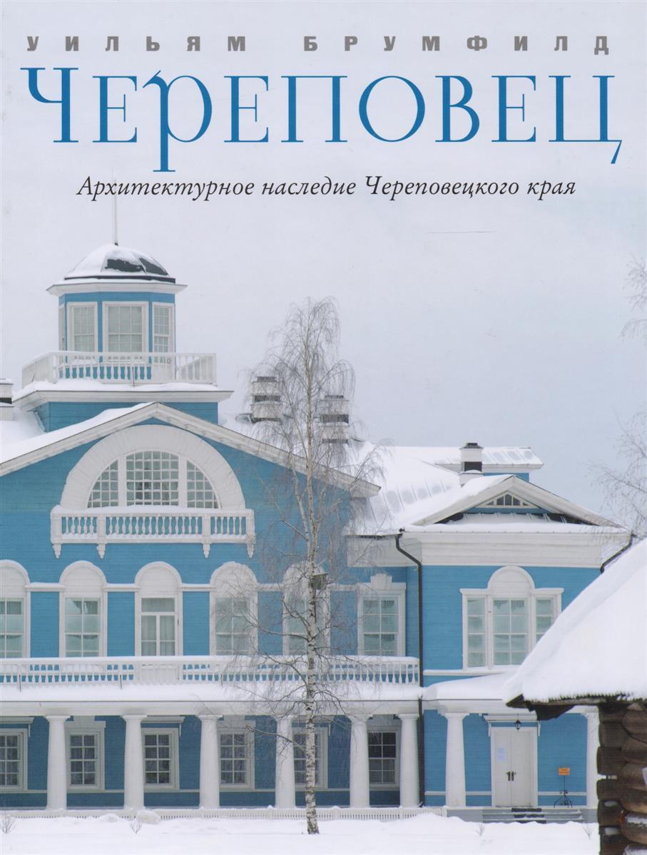 Брумфилд У. Череповец. Архитектурное наследие Череповецкого края