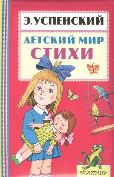Успенский Э. Детский мир. Стихи успенский э стихи для детей