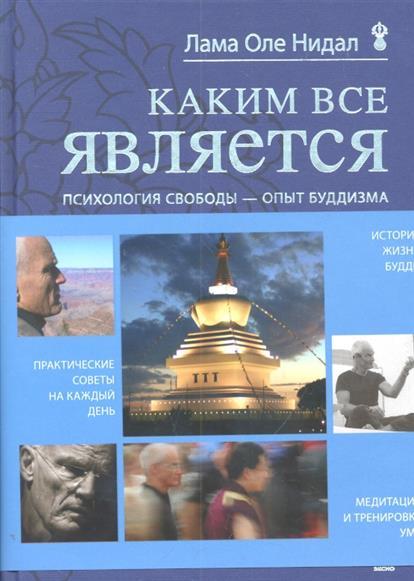 Каким все является Психология свободы опыт буддизма
