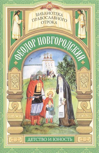 Старший брат благоверного князя Александра Невского. Отрочество Феодора Новгородского