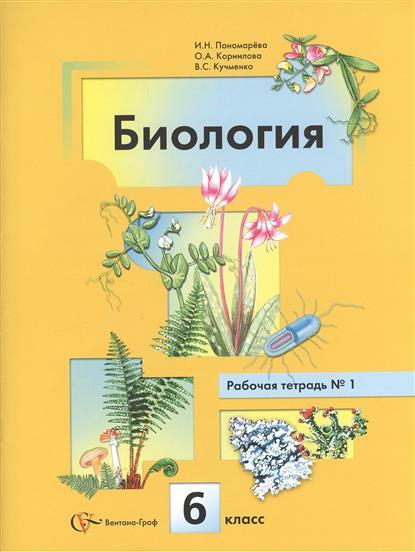 Биология 6 кл Р/т ч.1 Растения Бактерии Грибы Лишайники