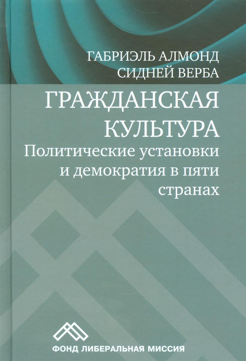 Гражданская культура. Политические установки и демократия в пяти странах