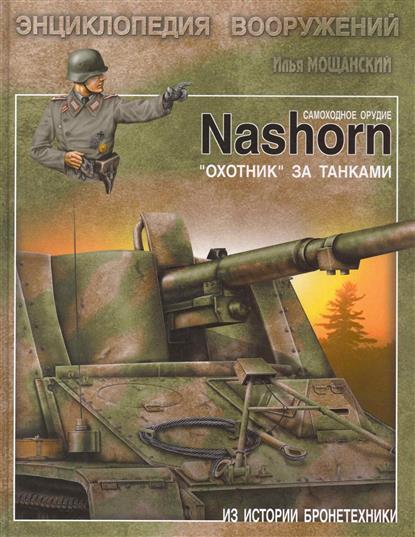 Самоходное орудие Nashorn Охотник за танками